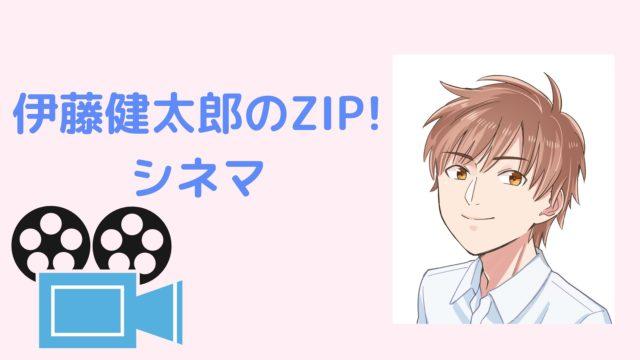伊藤健太郎 zip シネマ