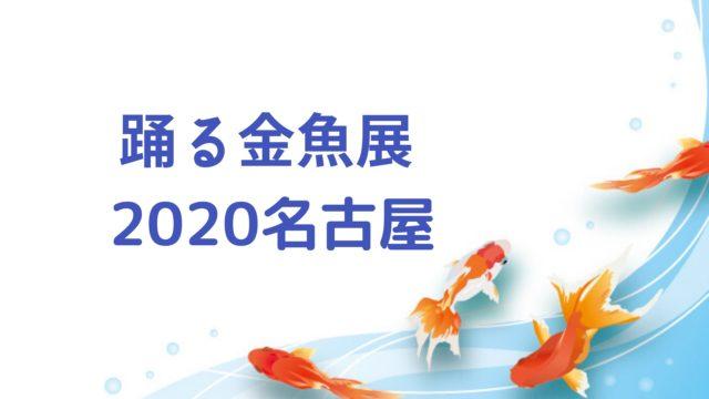 金魚展 2020 名古屋