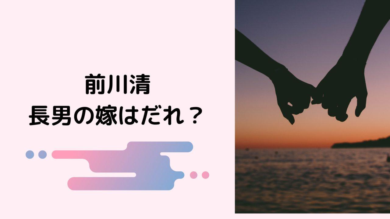 前川清 長男 嫁