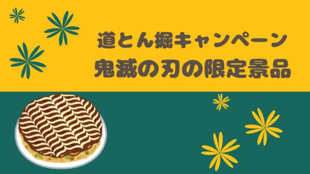 道とん堀キャンペーン