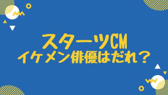 スターツ cm 俳優