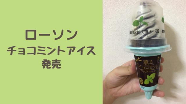 ローソン チョコミントアイス