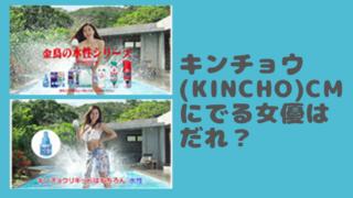 キンチョー CM 女優