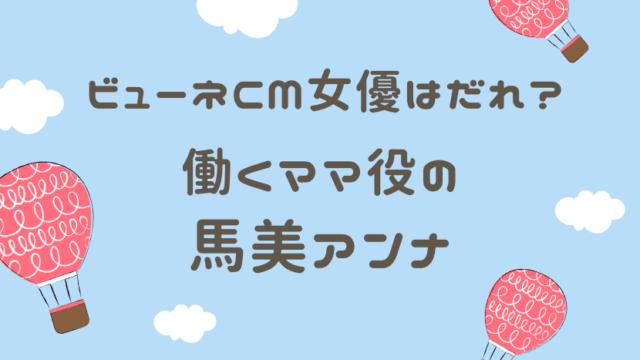 ビューネ CM 女優