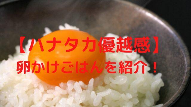 ハナタカ 優越感 卵かけご飯