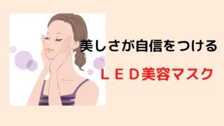 LED美容マスク 口コミ