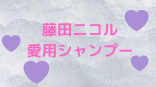 メレンゲの気持ち 藤田ニコル シャンプー