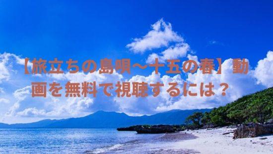 旅立ちの島唄~十五の春 動画 無料