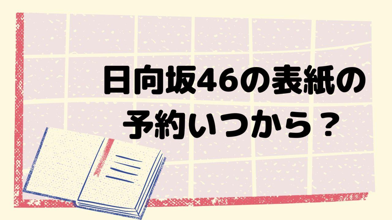 日向坂46 表紙 予約