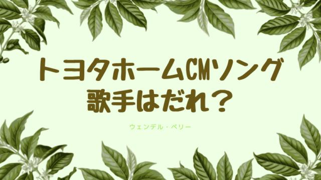 トヨタホーム CM 歌手