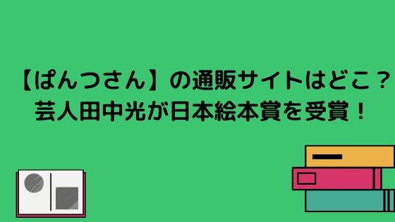 ぱんつさん 通販サイト