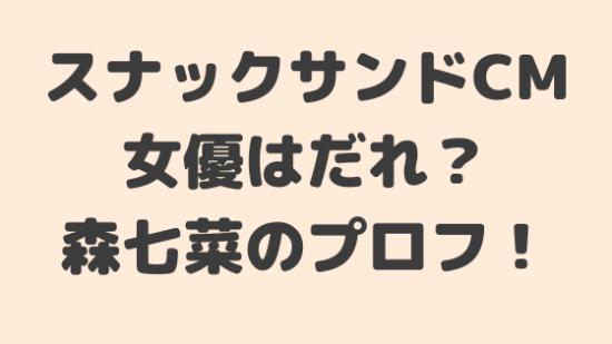 スナックパン CM 女優