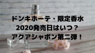 ドンキ 限定香水 発売日