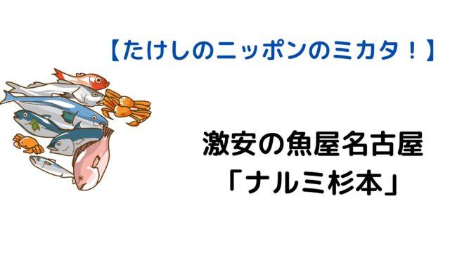 ニッポンのミカタ 魚屋