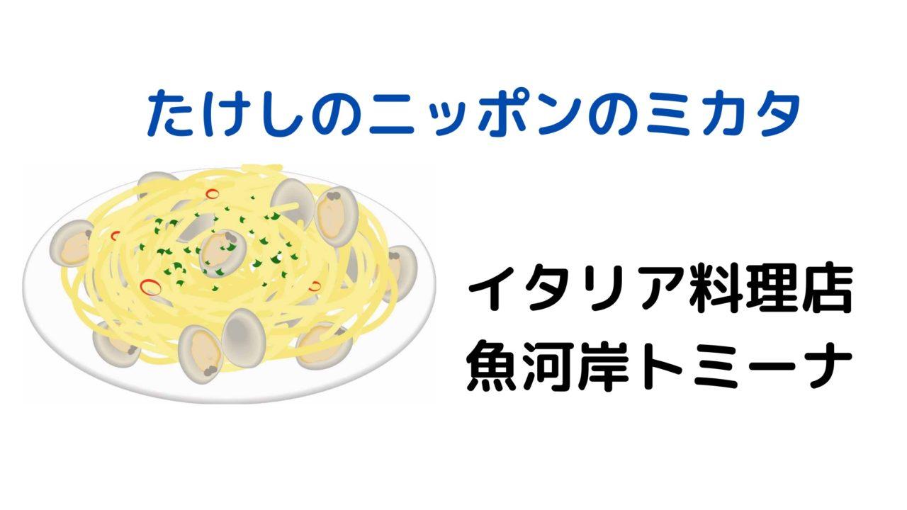 ニッポンのミカタ イタリア料理店