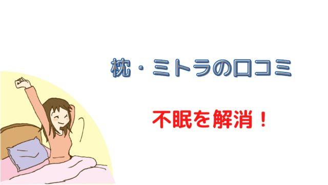 枕 ミトラ 口コミ