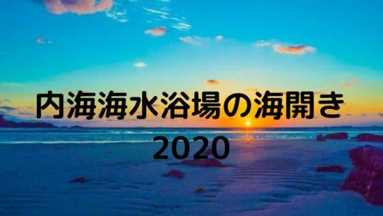 内海海水浴場 海開き 2020
