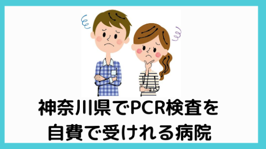 神奈川県 pcr検査 自費