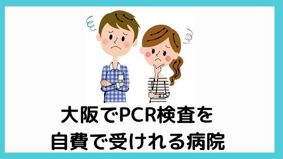 大阪 pcr検査 自費