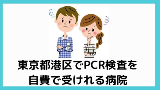 港区 pcr検査 自費