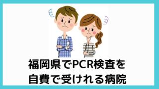 福岡県 pcr検査 自費