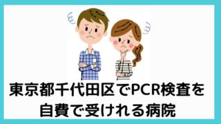 千代田区 pcr検査 自費