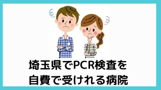 埼玉県 pcr検査 自費