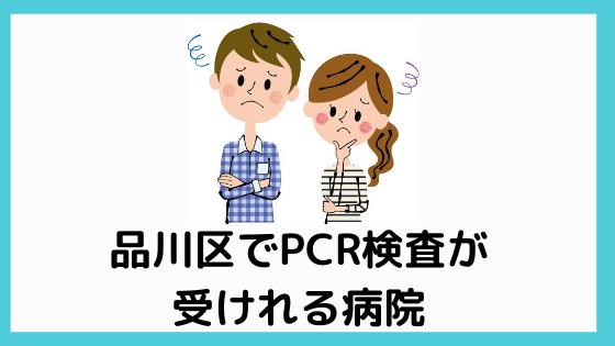 東京 コロナ検査 病院