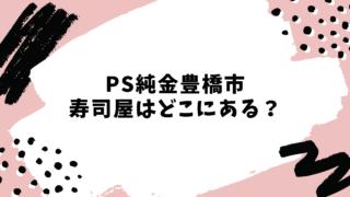 PS純金 豊橋市 寿司屋