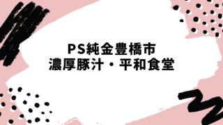 ps純金 豊橋市 豚汁