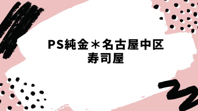 PS純金 中区 寿司屋