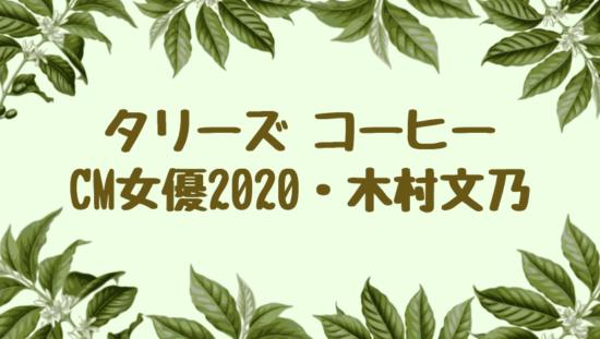 タリーズ コーヒー CM 女優