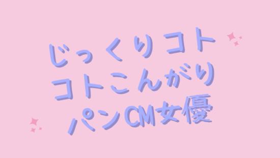 じっくりコト コト CM 女優