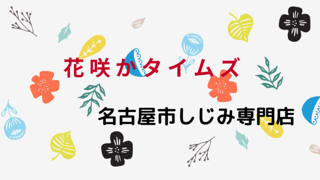 花咲かタイムズ しじみ専門店