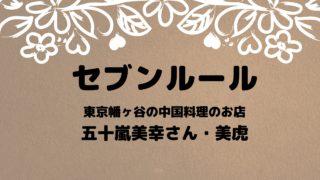 セブンルール 幡ヶ谷 中華料理