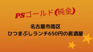 psゴールド 名古屋市南区 ひつまぶしランチ