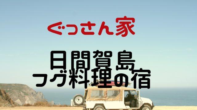 ぐっさん家 日間賀島 宿