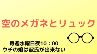 ウチカレ 空 メガネ
