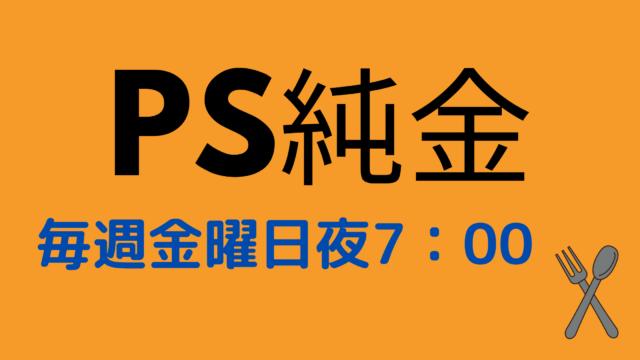 psゴールド 岐阜 パンケーキ