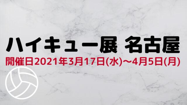 ハイキュー展 名古屋 チケット