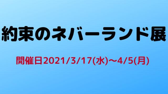 約束のネバーランド展 大阪 チケット
