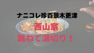 ナニコレ珍百景 木更津 ラーメン