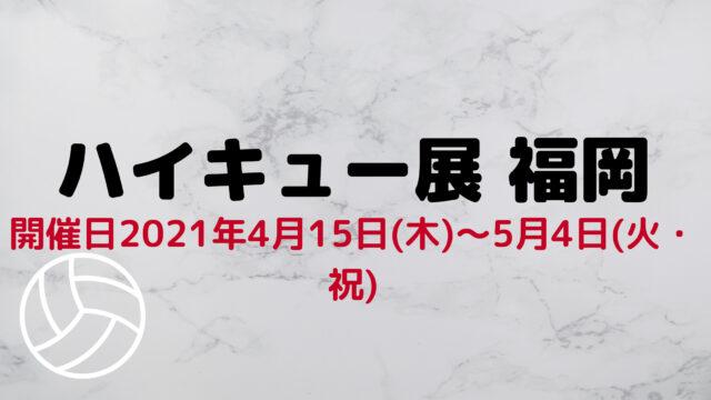 ハイキュー展 福岡 チケット