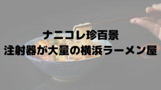 ナニコレ珍百景 横浜 ラーメン