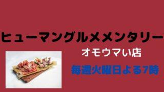 オモウマい店 横浜